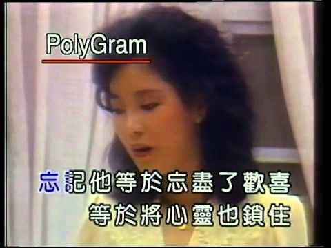 [1984 Karaoke] Teresa Teng  Mong Gei Ta   Forget Him