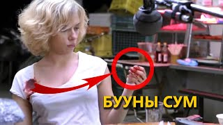 КИНО ЗАДЛАН #108 - LUCY
