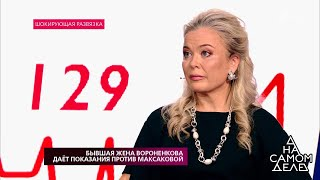 «Мария Максакова предлагала мне признать мою дочь невменяемой», - бывшая жена Дениса Вороненкова о с