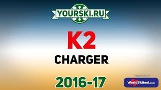 Тесты горных лыж K2 Charger (Сезон 2016-17)