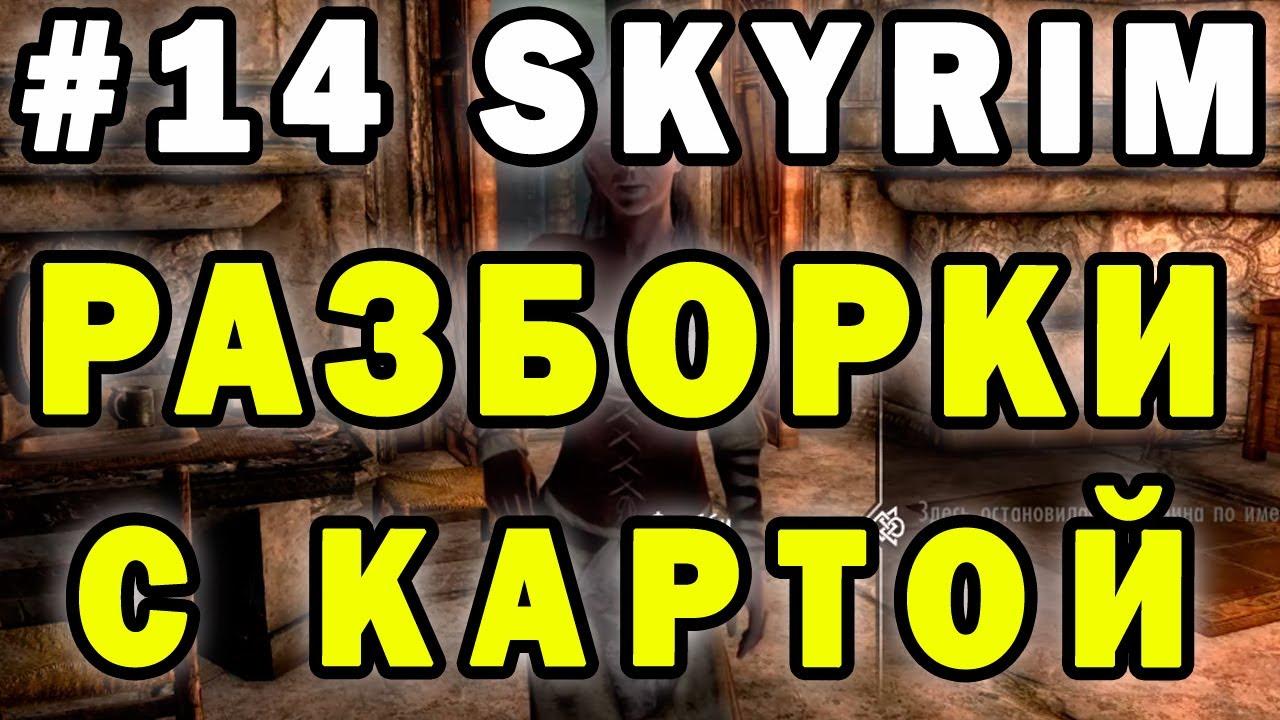 14 Skyrim карта и компас для выставления заданий Youtube