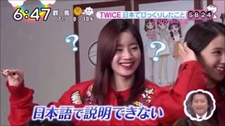 [TWICE] ダヒョンが日本で驚いたこと!サナに日本語の助けを求めた結果がおもしろすぎ!