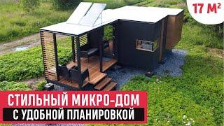 Стильный мини-дом с удобной планировкой в Карелии/Обзор мини-дома/РумТур по Tiny house