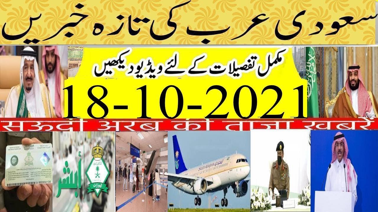 Download Updated Saudi News Today Including Saudi Gaca Started Saudi Airport With Full Capacity?Info Tv News