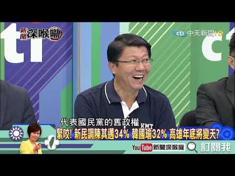 《新聞深喉嚨》精彩片段   DPP不抹黑就不會選舉? 王世堅:韓背後是一群「虎豹獅象」?逗笑龍介兄:誰啦!