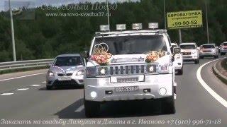 Заказ свадебных машин в Иваново.
