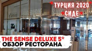 Отель The Sense Deluxe 5 Side٠РЕСТОРАН٠НОЯБРЬ 2020