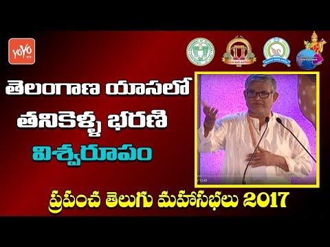 Actor Tanikella Bharani Excellent Performance at World Telugu Conference 2017 | Telangana | YOYO TV