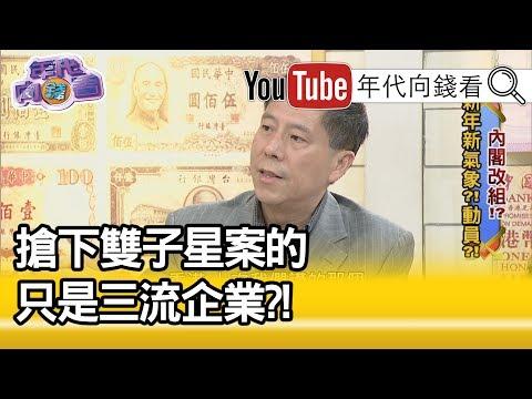 精彩片段》汪浩:台灣應全面禁用華為設備?!【年代向錢看】