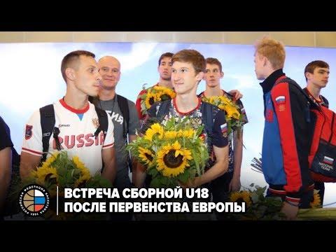 Встреча сборной U18 после Первенства Европы