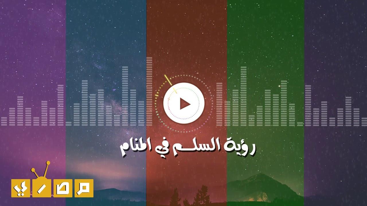 أكثر من 50 تفسير لحلم نزول الدرج في المنام موقع مصري