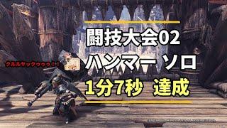 【MHWI:PS4】闘技大会02 クルルヤック ハンマー【1'07達成】/Pochi VS Kulu-Ya-Ku Hammer solo