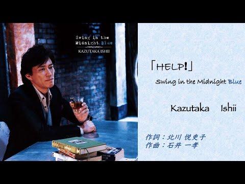 Help! / 石井一孝  Kazutaka  Ishii