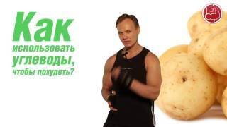 Спортивная диета. Как использовать углеводы, чтобы похудеть. (Владимир Молодов)