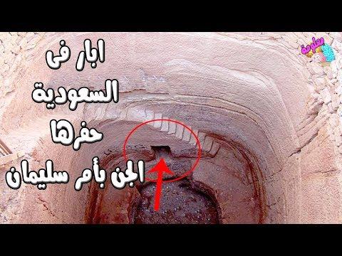 داخل السعودية 300 بئر حفرها جن سليمان عليه السلام