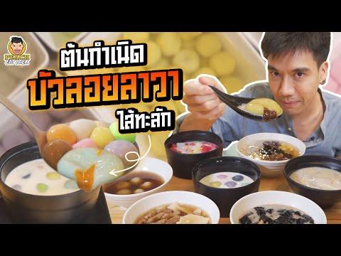 ต้นกำเนิดบัวลอยลาวา เจ้าแรกของไทย | PEACH EAT LAEK