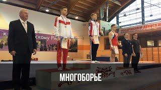 Всероссийские соревнования среди спортшкол - многоборье - 2 день