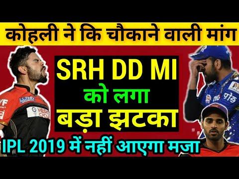 IPL2019: कोहली ने BCCI से कि बड़ी मांग, MI SRH को लगा झटका।