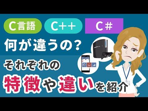 何が違うの?C言語、C ++、C♯のそれぞれの特徴や違いを紹介