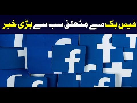 Big news for FaceBook users | Neo News | 26 January 2019