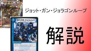 新カード使用! ジョット・ガン・ジョラゴンループ解説【デュエルマスターズ】 thumbnail