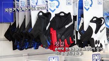 서울시 자전거 의류선택 가이드