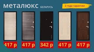 Недорогие входные металлические двери | Минск | У нас можно купить по низкой цене с установкой(, 2018-06-14T19:37:04.000Z)