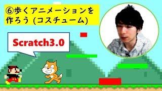 プログラミング入門⑥ 歩くアニメーションを作ろう (コスチューム入門)Scratch3.0でマリオ風2Dアクションゲーム作り thumbnail
