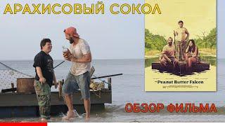 Обзор фильма Арахисовый Сокол. Самый лучший фильм для Шайя Лабафф.