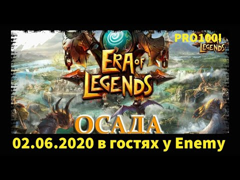 Era Of Legends: 02.06.2020 ОСАДА В гостях у Enemy война за Драгондар EU:12 Menestrel VS Lost_Heaven