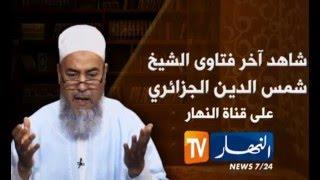 بالفيديو..الشيخ شمس الدين يطلق مبادرة جمعة الدعاء لأفراد الجيش 19/03/2016