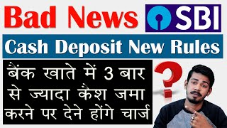 SBI Cash Deposit Rules Changed - 3 बार से ज्यादा कैश जमा करने पर देना होगा चार्ज | The 117