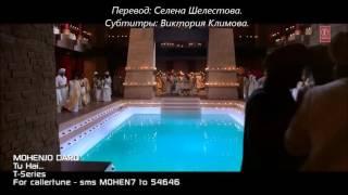 Tu Hai из фильма Mohenjo Daro с русскими субтитрами
