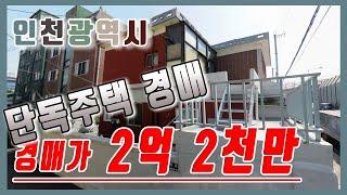 [부동산추천] 인천광역시 단독주택 경매가 2억 2천대 …