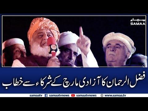 Fazal-ur-Rehman Speech in Azadi March Jalsa | 11 November 2019