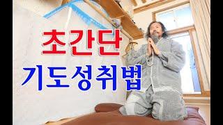 [불교] 우학스님 생활법문 (초간단 기도성취법)