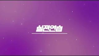 21 실전연습_법원의 판결(압축이론)_더불어 민주.동행