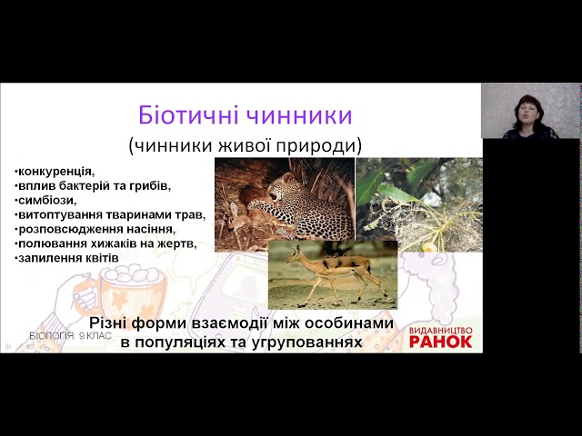 9 клас. Біологія. Екологічні чинники. Стабільність екосистем та причини її порушення