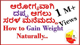 How to gain weight naturally..weight gain tips..Kannada sanjeevani..