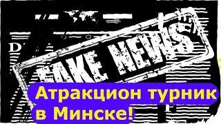 Аттрацион - лохотрон. Турник. Теперь и в Минске)))))