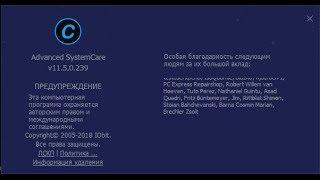 Advanced SystemCare 11 5 Pro лицензионный ключ до 2019 года