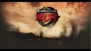 『三国戦略シミュレーション~戦将~』プロモーション動画