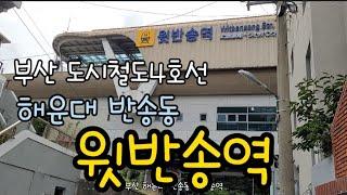 부산 도시철도4호선/해운대 반송동/윗반송역 2021.9…