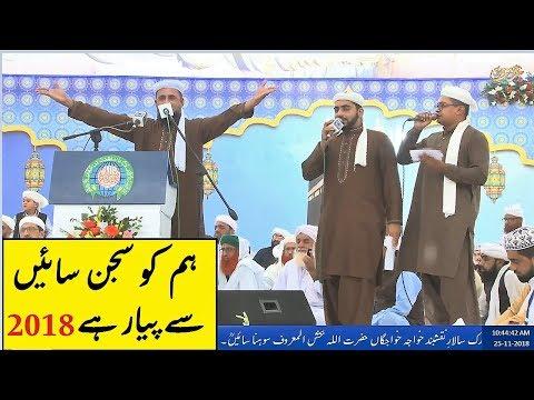Hum Ko Sajan Sain Se Pyaar Hai,  New Manqabat By Shabbir Ahmed Niazi Tahiri At Urs Mubarak 2018