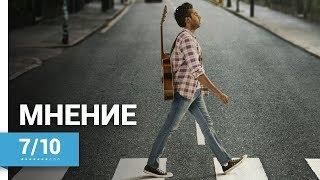 ВЧЕРА (YESTERDAY, 2019) ► Мнение о фильме