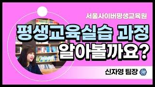 [서사평_신자영팀장] 평생교육실습 어떻게 할까?