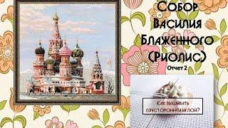 Собор Василия Блаженного (Риолис): Отчет 2// Как вышивать двусторонней иглой?(Это мой второй отчет по процессу вышивки набора Риолис
