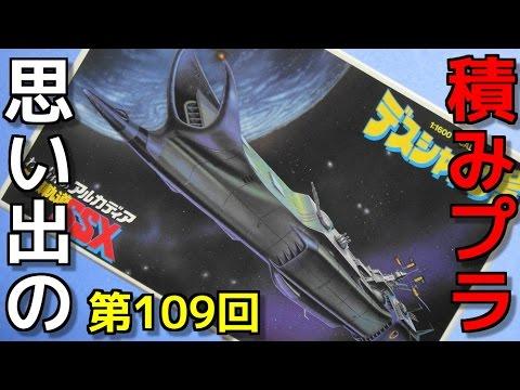 109 1/1600 デスシャドウ号   『わが青春のアルカディア 無限軌道SSX』