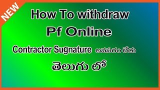 How To Withdraw pf Online in Telugu 2017  how to withdraw pf online without employer signature
