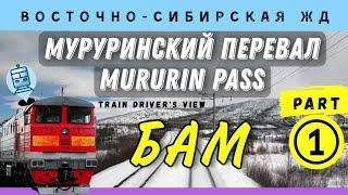 🔴 Мурурин часть 1 Едем в гору🏔️ Высочайшая точка российских железных дорог Cabride Train ржд